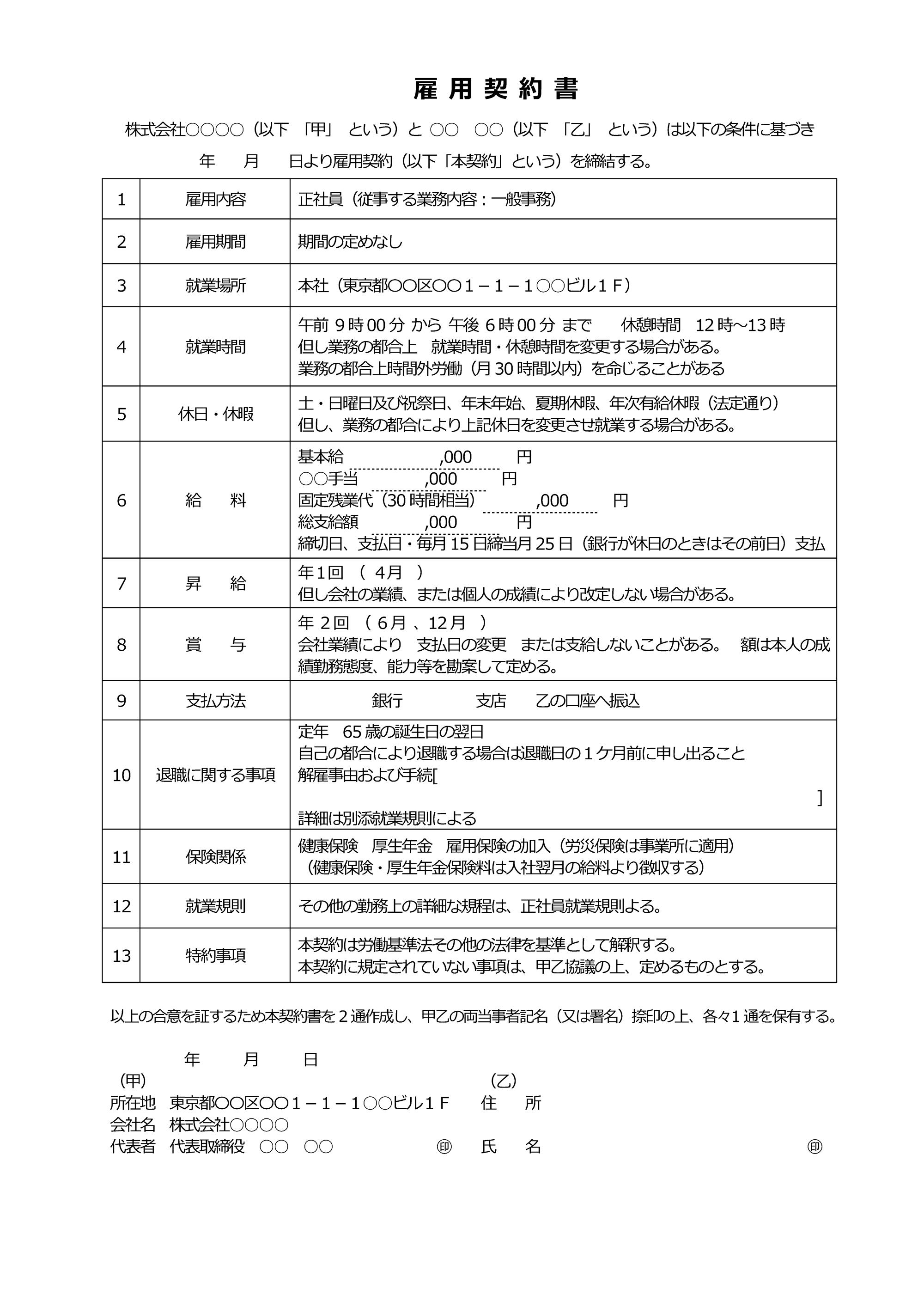 雇用契約書(正社員)|採用・労務 実務フォーマット集|人事、採用