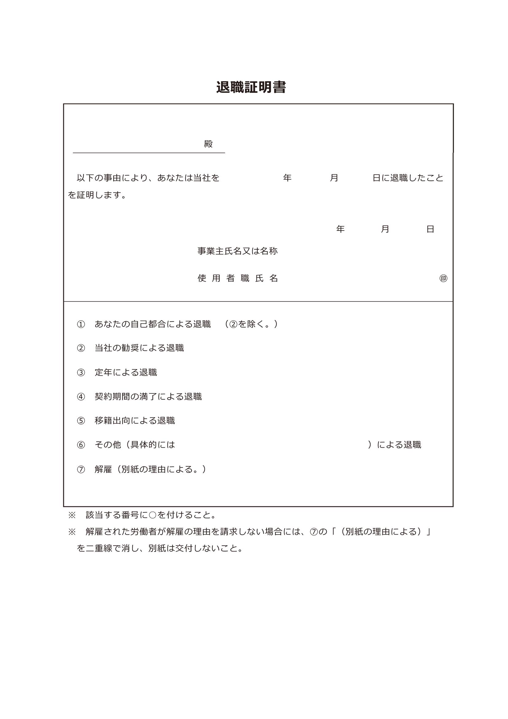 書 退職 証明 退職時の証明 退職証明書ひな形・書式・書き方記入例(PDF・エクセル)無料ダウンロード(労働基準法第22条)|八王子の社会保険労務士事務所