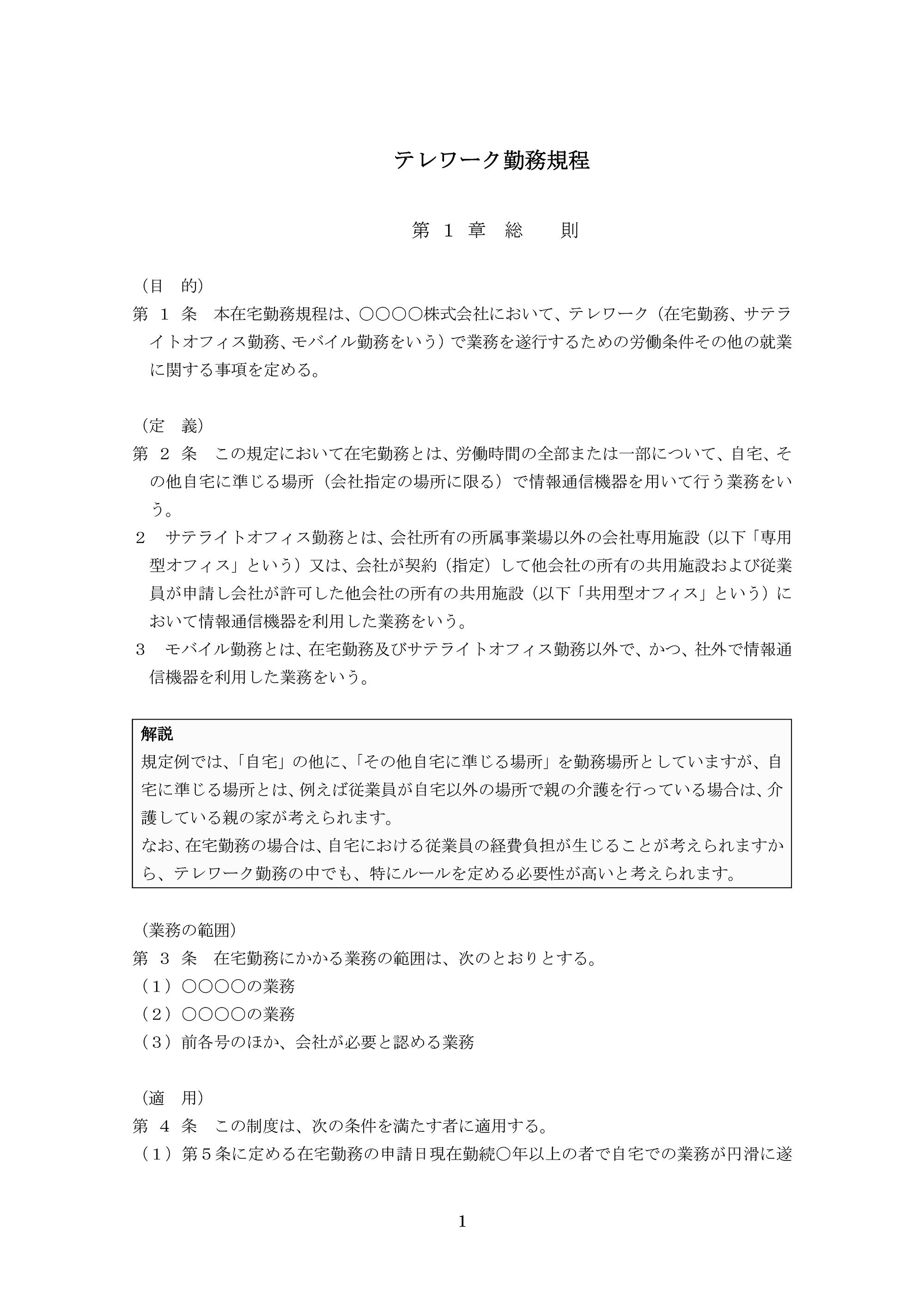 テレワーク(在宅勤務)許可申請書|採用・労務 実務フォーマット集 ...